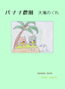 【純文学】【現代】バナナ農園(増刷)