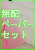 【現代】【百合】無配ペーパーセット